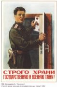 Vintage Soviet propaganda poster 1952 - keep military secrets safe